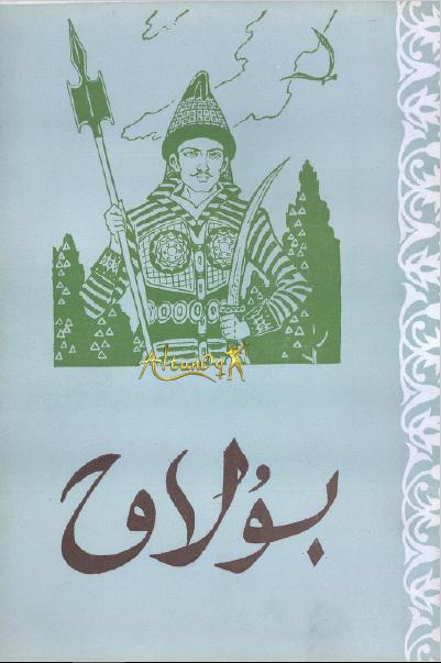 bulaq 1984 13 - بۇلاق ژۇرنىلى 1984-يىلى 13-سان