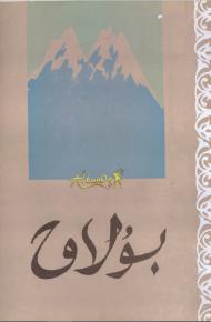 bulaq 1984 14 190x290 - بۇلاق ژۇرنىلى 1984-يىلى 14-سان