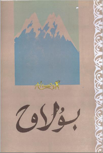 bulaq 1984 14 - بۇلاق ژۇرنىلى 1984-يىلى 14-سان