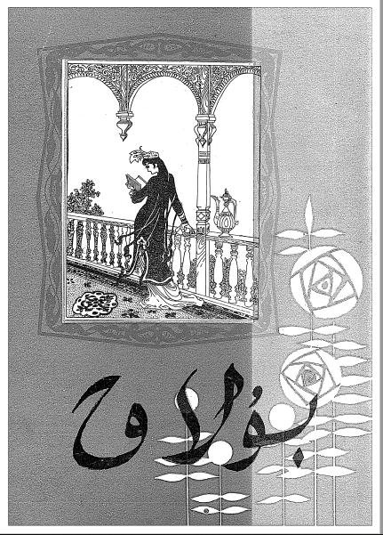 bulaq 1985 15 - بۇلاق ژۇرنىلى 1985-يىلى 15-سان