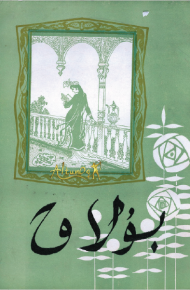 bulaq 1985 16 190x290 - بۇلاق ژۇرنىلى 1985-يىلى 16-سان