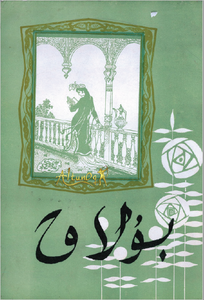 bulaq 1985 16 - بۇلاق ژۇرنىلى 1985-يىلى 16-سان