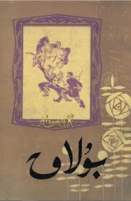 bulaq 1985 17 190x290 - بۇلاق ژۇرنىلى 1985-يىلى 17-سان