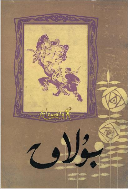 bulaq 1985 17 - بۇلاق ژۇرنىلى 1985-يىلى 17-سان
