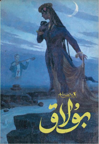 bulaq 1986 18 - بۇلاق ژۇرنىلى 1986-يىلى 18-سان
