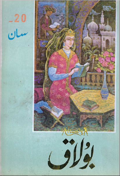 bulaq 1987 20 - بۇلاق ژۇرنىلى 1987-يىلى 20-سان