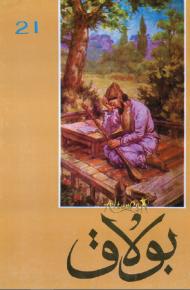 bulaq 1987 21 190x290 - بۇلاق ژۇرنىلى 1987-يىلى 21-سان