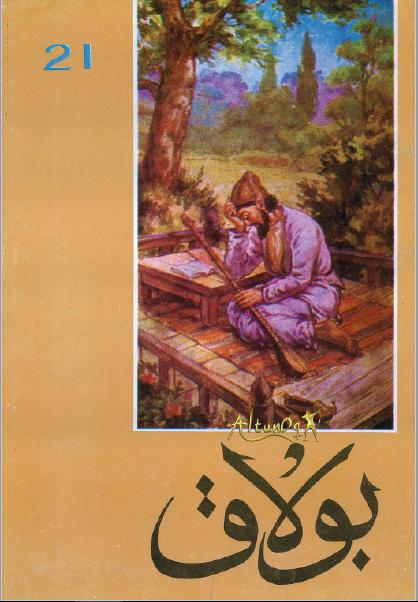 bulaq 1987 21 - بۇلاق ژۇرنىلى 1987-يىلى 21-سان