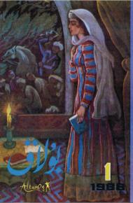 bulaq 1988 1 190x290 - بۇلاق ژۇرنىلى 1988-يىلى 1-سان