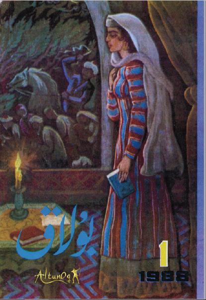 bulaq 1988 1 - بۇلاق ژۇرنىلى 1988-يىلى 1-سان
