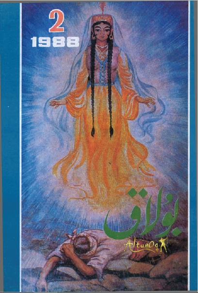 bulaq 1988 2 - بۇلاق ژۇرنىلى 1988-يىلى 2-سان