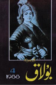 bulaq 1988 4 190x290 - بۇلاق ژۇرنىلى 1988-يىلى 4-سان