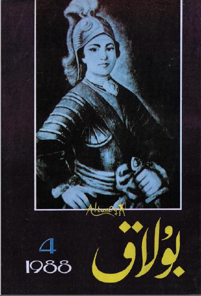 bulaq 1988 4 - بۇلاق ژۇرنىلى 1988-يىلى 4-سان