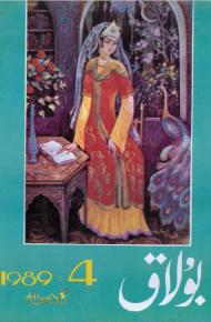 bulaq 1989 4 190x290 - بۇلاق ژۇرنىلى 1989-يىلى 4-سان
