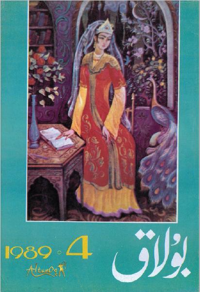bulaq 1989 4 - بۇلاق ژۇرنىلى 1989-يىلى 4-سان
