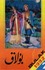 bulaq 1992 2 190x290 - بۇلاق ژۇرنىلى 1992-يىلى 2-سان