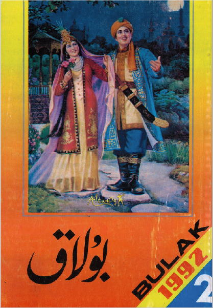bulaq 1992 2 - بۇلاق ژۇرنىلى 1992-يىلى 2-سان