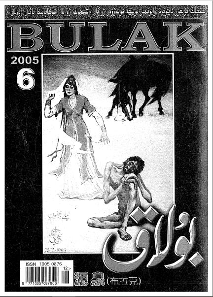 bulaq 2005 6 - بۇلاق ژۇرنىلى 2005-يىلى 6-سان