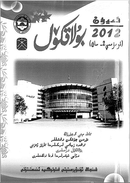 bulaqkol jornili - بۇلاقكۆل ژۇرنىلى 2012-يىلى 2-سان