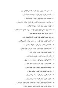 chush tebiri pdf 190x290 - چۈش تەبىرى