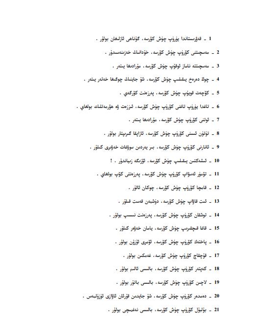 chush tebiri pdf - چۈش تەبىرى
