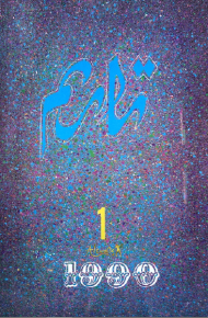 tarim 1990 1 190x290 - تارىم ژۇرنىلى 1990-يىلى 1-سان