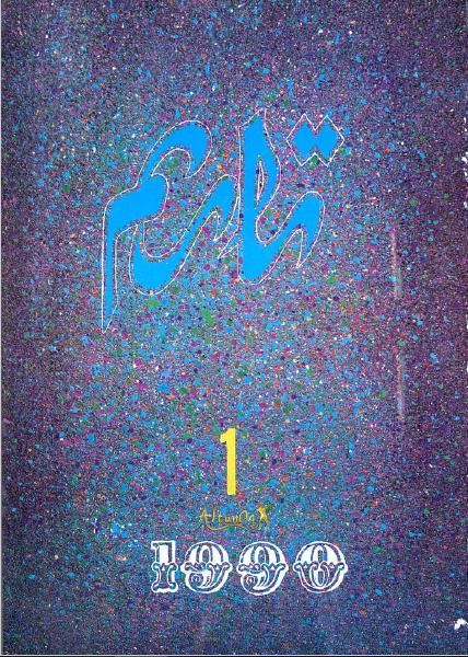 tarim 1990 1 - تارىم ژۇرنىلى 1990-يىلى 1-سان