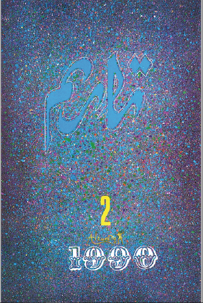 tarim 1990 2 - تارىم ژۇرنىلى 1990-يىلى 2-سان