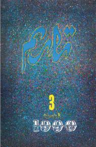 tarim 1990 3 190x290 - تارىم ژۇرنىلى 1990-يىلى 3-سان