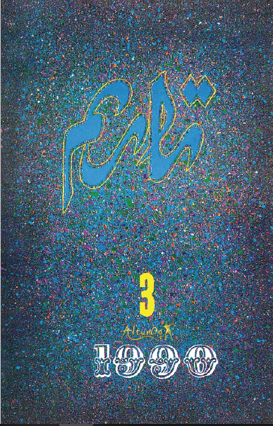 tarim 1990 3 - تارىم ژۇرنىلى 1990-يىلى 3-سان