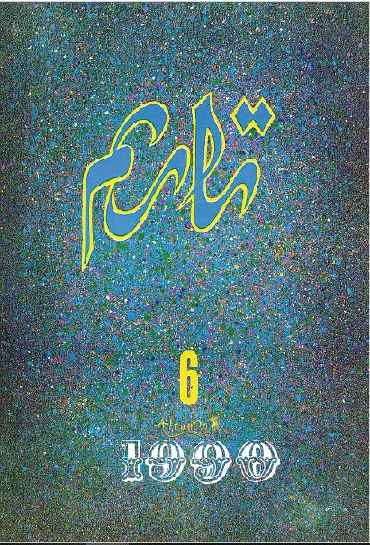 tarim 1990 6 - تارىم ژۇرنىلى 1990-يىلى 6-سان