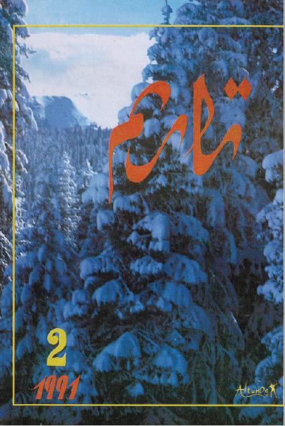 tarim 1991 2 - تارىم ژۇرنىلى 1991-يىلى 2-سان
