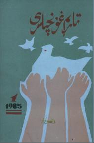 tarim ghunchiliri 1985 1 190x290 - تارىم غۇنچىلىرى 1985-يىلى 1-سان