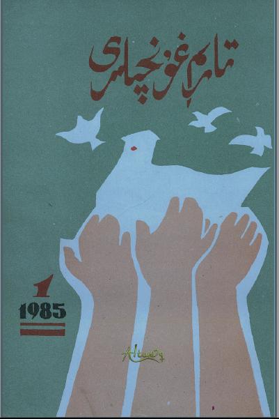 tarim ghunchiliri 1985 1 - تارىم غۇنChiliرى 1985-يىلى 1-سان