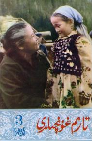 tarim ghunchiliri 1985 3 190x290 - تارىم غۇنچىلىرى 1985-يىلى 3-سان