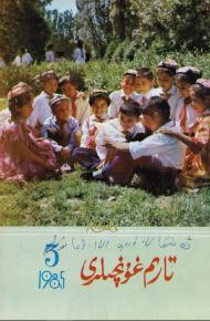tarim ghunchiliri 1985 5 190x290 - تارىم غۇنچىلىرى 1985-يىلى 5-سان