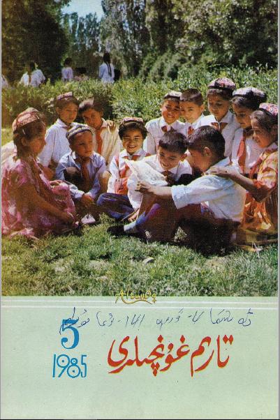 tarim ghunchiliri 1985 5 - تارىم غۇنچىلىرى 1985-يىلى 5-سان