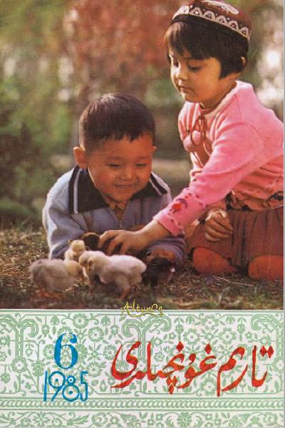 tarim ghunchiliri 1985 6 - تارىم غۇنچىلىرى 1985-يىلى 6-سان