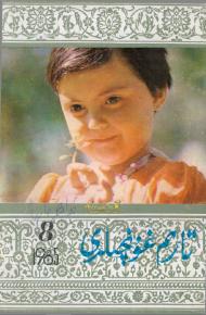 tarim ghunchiliri 1985 8 190x290 - تارىم غۇنچىلىرى 1985-يىلى 8-سان