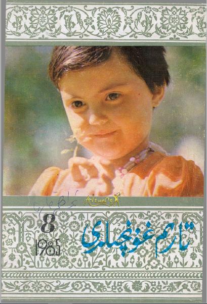 tarim ghunchiliri 1985 8 - تارىم غۇنچىلىرى 1985-يىلى 8-سان