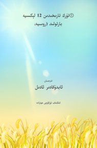 12 leksiye pdf 190x290 - ئوتتۇرا ئاسىيادىكى تۈركىي خەلقلەر ھەققىدە 12 لېكسىيە (ۋ.ۋ.بارتولد)