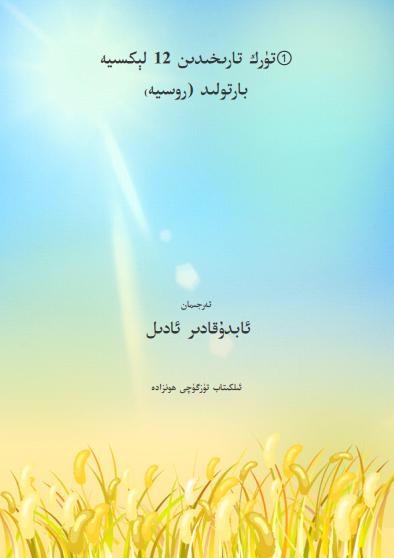 12 leksiye pdf - ئوتتۇرا ئاسىيادىكى تۈركىي خەلقلەر ھەققىدە 12 لېكسىيە (ۋ.ۋ.بارتولد)