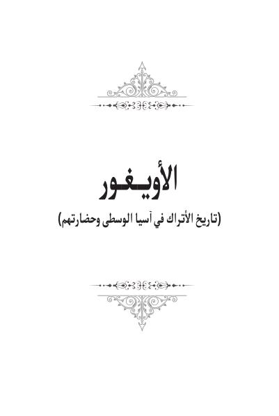 Uyghurlar Erebche Kitap pdf - ئۇيغۇرلار (تۇرغۇن ئالماس) - ئەرەبچە نۇسخا