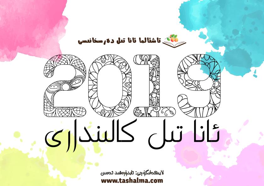 kalendar - 2019- يىلى ئۈچۈن ئانا تىل كالىندارى
