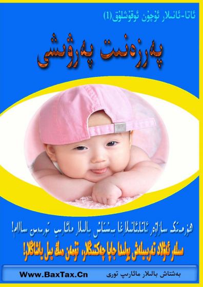 perzent perwishi pdf - ئاتا-ئانىلار ئۈچۈن ئۇقۇشلۇق(1) - پەرزەنت پەرۋىشى