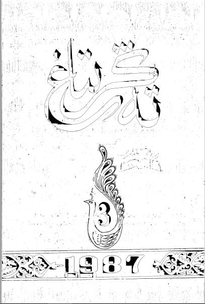 tengritag 1987 3 - تەڭرىتاغ 1987-يىلى 3-سان