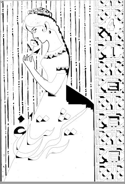 tengritag 1988 4 - تەڭرىتاغ 1988-يىلى 4-سان