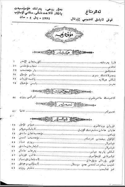 tengritag 1991 5 - تەڭرىتاغ 1991-يىلى 5-سان