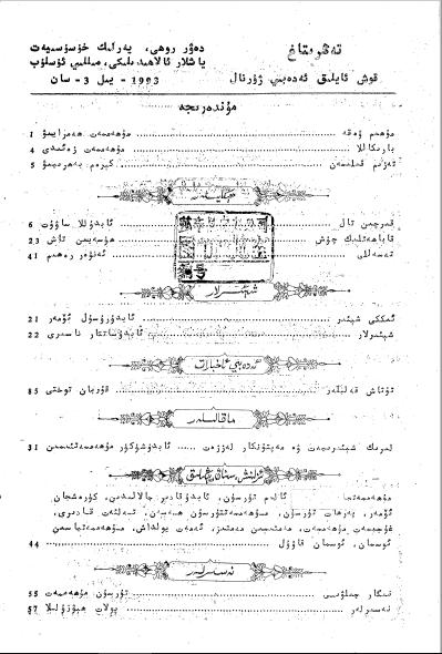 tengritag 1993 3 - تەڭرىتاغ 1993-يىلى 3-سان