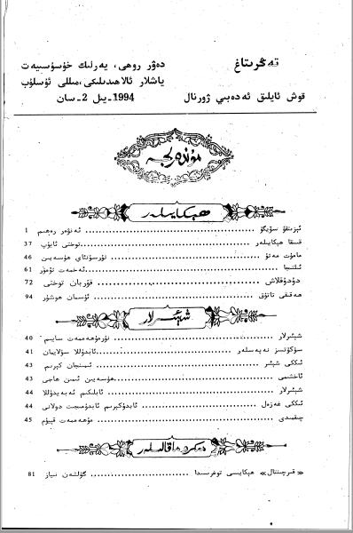 tengritag 1994 2 - تەڭرىتاغ 1994-يىلى 2-سان